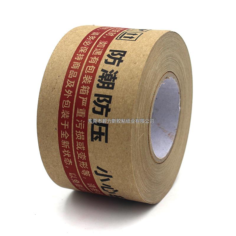 中文警示胶带04