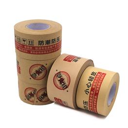 印刷湿水牛皮纸胶带